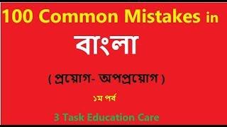 100 Common Mistakes in Bengali Language    Bangla Grammar    BCS    3 Task Education Care    Part-1