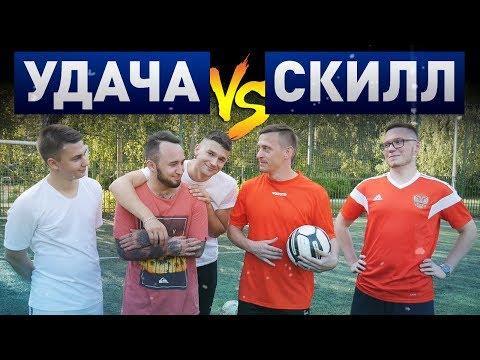 LUCKY SHOT CHALLENGE VS Pandafx, Forzorezor, Favor1te, Саня Фифа