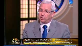 برنامج العاشرة مساء|وزير التعليم العالى الدكتور السيد عبدالخالق نجحنا فى إنقاذ الجامعات من الإخوان