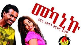 Ethiopian Movie Funny Scene - Mekaniku (አዝናኝ ትእይንት ከ መካኒኩ ፊልም) 2015