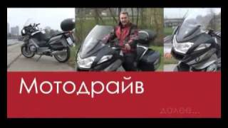 Мотодрайв BMW R 1200 RT (Part. 2)