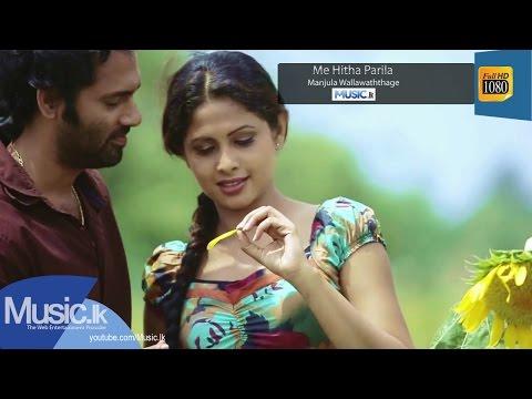Me Hitha Parila - Manjula Wallawaththage