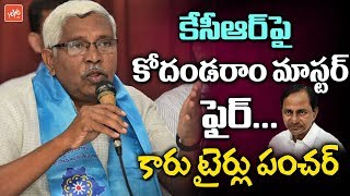 Kodandaram Sensational Comments On CM KCR | Telangana News | TJS