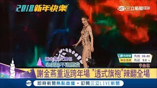 謝金燕復出唱跨年舞台效果依舊 粉絲遠遠看「咦?這不是蕭亞軒喔!」│【娛樂星世界】20180101│三立新聞台