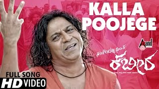 Santheyalli Nintha Kabira |  Kannada Movie Full Song 2016 HD | Kalla Poojege | ShivarajKumar