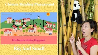 """Miss Panda's Reading Playground- """"Big and Story"""" Story in Chinese"""