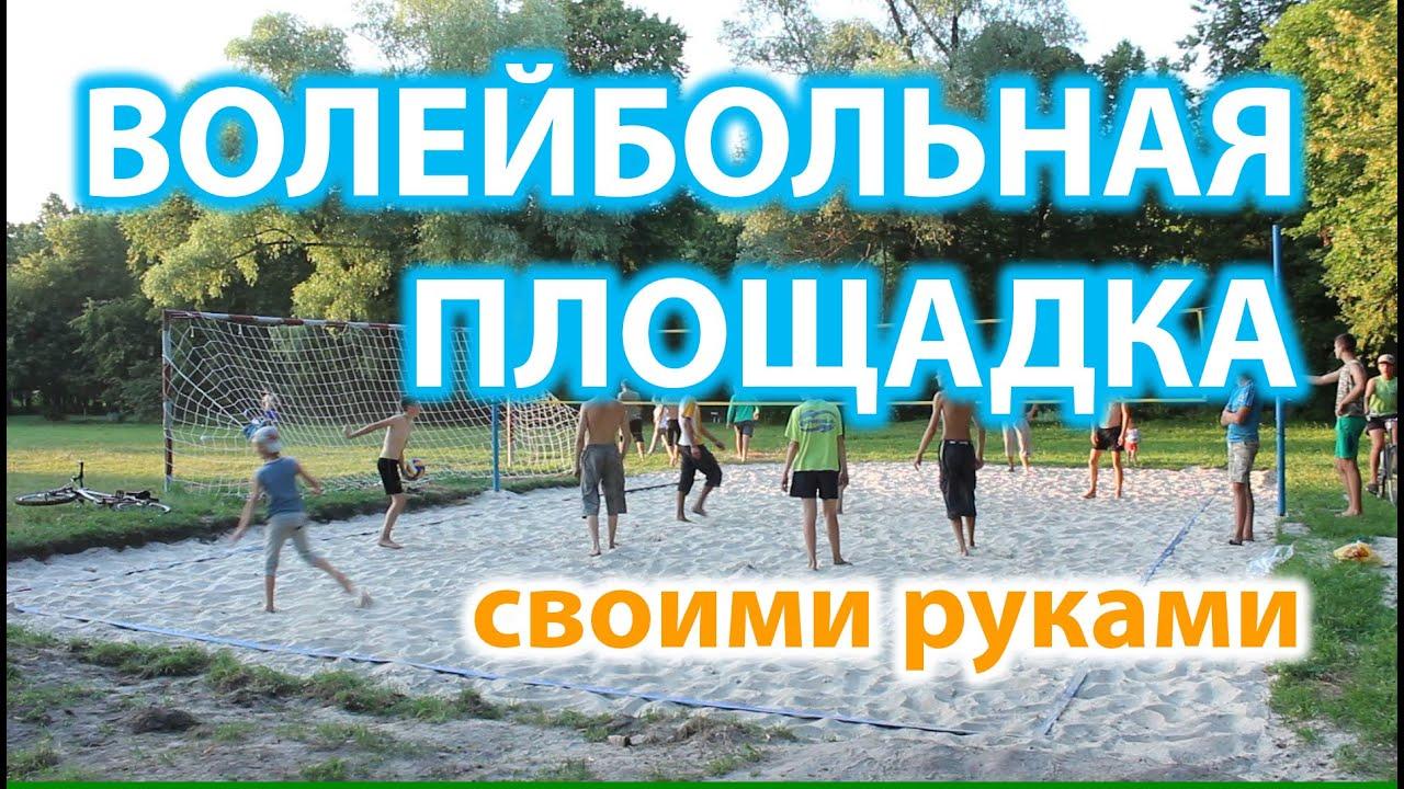 Как своими руками сделать волейбольную площадку на даче 7