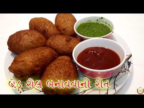 બ્રેડ રોલ બનાવવાની રીત ||Easy Method Bread Roll Recipe In Gujarati
