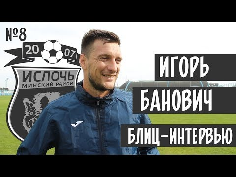 Блиц-интервью №8 | Игорь Банович