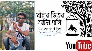 Khachar Vitor Ochin Pakhi (খাঁচার ভিতর অচিন পাখি) covered songs with lyrics in bengali