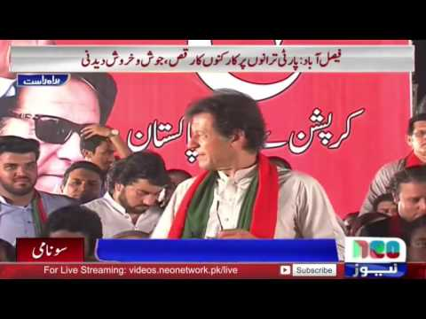Imran Khan Speech PTI Faisalabad Jalsa LIVE | 20 May 2016
