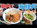 【助手席キッチン】休憩時間に100均食材で海鮮丼を作って食べる車中飯