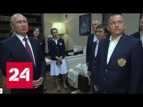 Владимир Путин: шахматы - красивый вид спорта - Россия 24