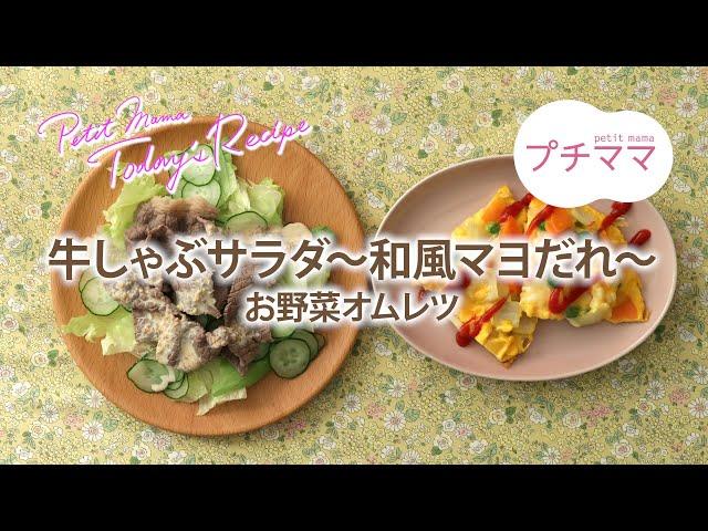 牛しゃぶサラダ〜和風マヨだれ〜