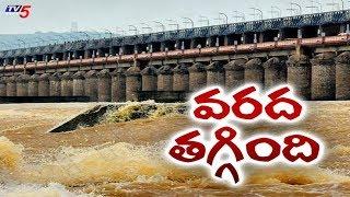 Flood Water Level Decrease At Prakasam Barrage | Vijayawada