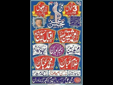 zakir iqbal shah 3 shawal 2018 padhrar