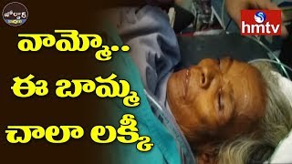 Old Woman Swallows Fruit Seeds | Bhadradri Kothagudem | Jordar News | hmtv