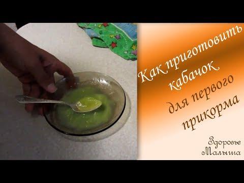 Как приготовить кабачок для первого прикорма ребенку