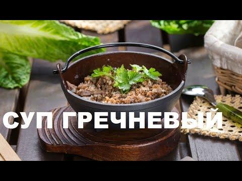 Наваристый Гречневый Суп. Пошаговое Приготовление Для Начинающих Кулинаров