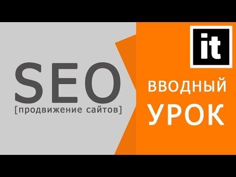 Продвижение сайтов (SEO). Вводный урок