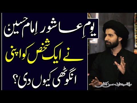 Yaum-E-Ashoor Imam (a.s) Ny Aik Shakhs Ko Angoothi Kyun Di ? | H.I Syed Arif Hussain Kazmi | 4K