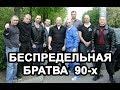 ТОЛЬЯТТИНСКИЕ САМАЯ МОЩНАЯ ОПГ СССР и 90 х mp3