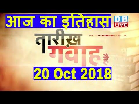 आज का इतिहास | Today History | Tareekh Gawah Hai | Current Affairs In Hindi | 20 Oct 2018 | #DBLIVE