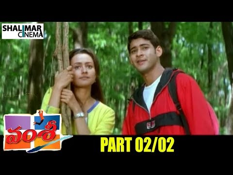 Vamsi Telugu Movie Part 02/02 || Mahesh Babu, Namrata Shirodkar || Shalimarcinema
