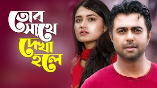 Bangla Song Shopner Ran | 'Bangla new song 2017 |Shopner Rani Feat Monto