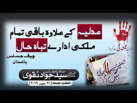 Adlia ke Ilawa baqi tamam mulki idaray tabah haal: Chief Justice    Agha Syed Jawad Naqvi