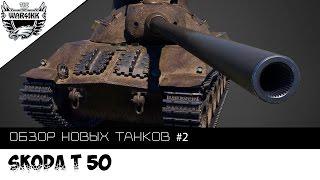 обзор новых танков Skoda T-50