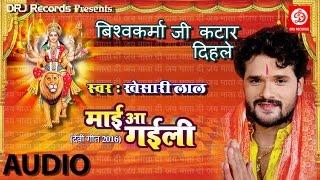 Visvakarma Ji Katar Dihale || Khesari Lal || Devi Geet || Bhojpuri Devi Geet 2016