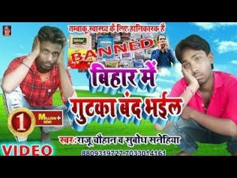 बिहार में गुटका बंद भईल !! Singer - Bansidhar Chaudhari - का फाडू सांग वायरल -Sonakshi entertainment