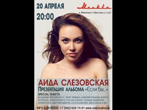 Презентация альбома Аида Слезовская Если бы...