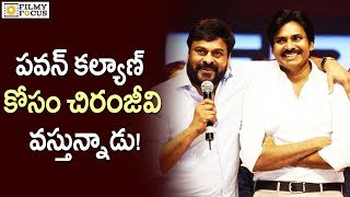 Chiru As Guest For Agnyathavasi Movie Audio Function? | Pawan Kalyan, Keerthi Suresh