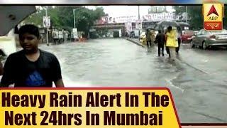 Heavy Rain Alert In The Next 24hrs In Mumbai | ABP News