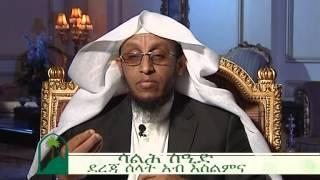 مكانة الصلاة في الإسلام 6 tigrigna dawa eritea ethiopia ደረጃ ሰላት አብ እስልምና