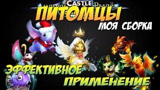 Битва Замков, Питомцы, эффективное применения, моя сборка, Castle Clash