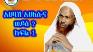 አህባሽ አህለሱና ወይስ ? ክፍል 1 Shek Mohammed Zeyn Zahrdin
