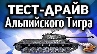 Стрим - Тест-драйв WZ-111 Alpine Tiger - Суперфарм на льготах