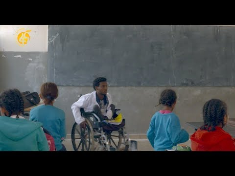 What Does It Feel Like? A Teacher and Physically Disabled - ለአካል ጉዳተኛው መምህር ማስተማር ምን ይመስል ይሁን?