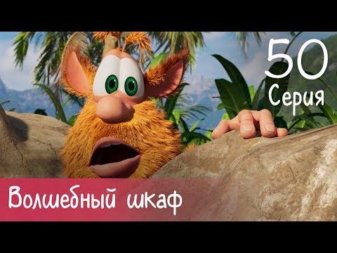 Буба - Волшебный шкаф - Серия 50 - Мультфильм для детей