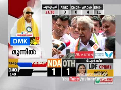 Unexpected result says Oommen  chandy| Congress loses Kerala Assembly  #keralapolls2016