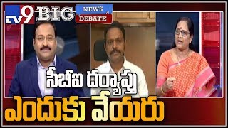 Big News Big Debate : సీబీఐ దర్యాప్తు ఎందుకు వేయరు : వాసిరెడ్డి పద్మ - TV9