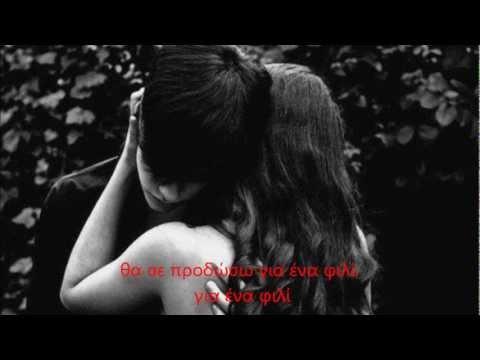 Ελένη Πέτα - Πρώτη φορά  (with lyrics)