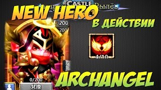 Битва Замков, Новый ИМБА герой Хранитель в действии, New Hero Archangel Michael, Castle Clash
