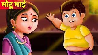 मोटू भाई की प्रेरणा | Motu Bhai's inspiration | Hindi Kahaniya for Kids | Moral Stories for Kids