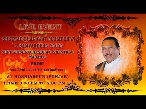 #sanskar Live | Shri Krishnachandra Shashtri Maharaj | Shrimad Bhagavat Mahapuran | Punjab | Day 7 video