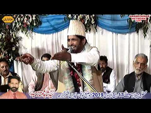 Allama Waqar Hussain Naqvi  jashan 17 Rabi ul awal 2019 kOTLY SAYEDAIN SHAKARAH GARAH