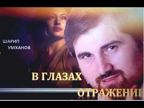 Шарип Умханов (Шариф) - В глазах отражение (ПРЕМЬЕРА ПЕСНИ 2016)